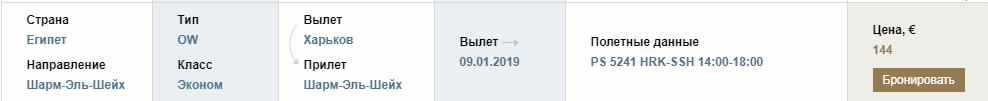 Цена на рейс Харьков-Шарм-эль-Шейх на 09.01