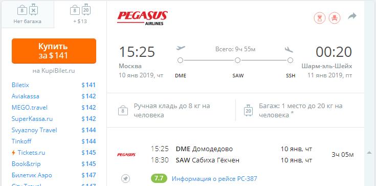 Как добраться из Москвы в Шарм-эль-Шейх?