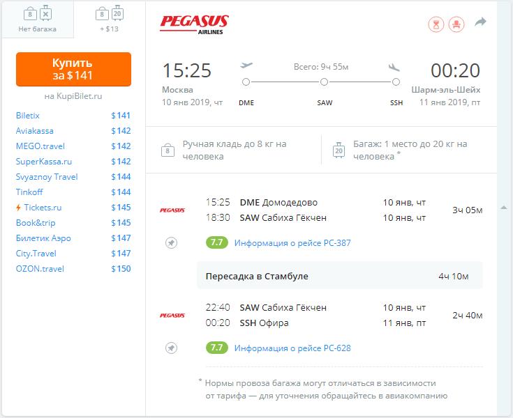 Рейс из Москвы в Шарм-эль-Шейх с пересадкой в Стамбуле