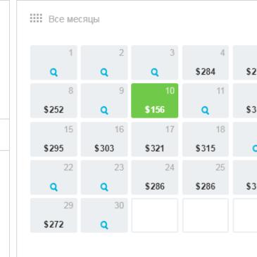 Календарь низких цен на авиабилеты на апрель 2019 Москва – Шарм-эль-Шейх