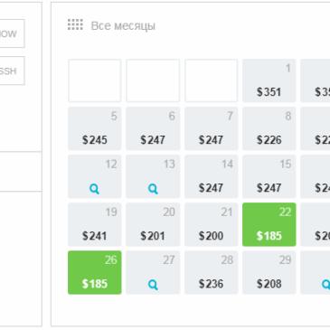 Календарь низких цен на авиабилеты на август 2019 Москва – Шарм-эль-Шейх